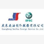 广东南油对外服务公司
